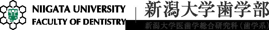 https://www.dent.niigata-u.ac.jp/img/common/logo_japanese.png